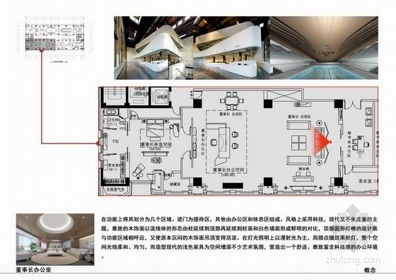 [杭州]国内知名汽车品牌办公大厦室内装修设计方案(含高清效果图)-[杭州]国内知名汽车品牌办公大厦室内装修设计方案