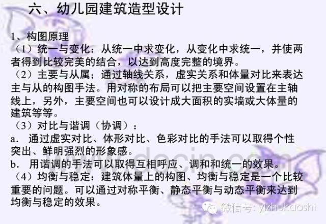 幼儿园建筑设计研究_26