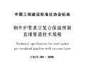 钢外护管真空复合保温预制直埋管道技术规程CECS 206-2006