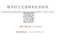 GBT 51334-2018 城市综合交通调查技术标准
