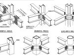 钢结构住宅图集