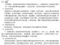 [成都]蓝润广场南地块建安工程招标文件(共20页)