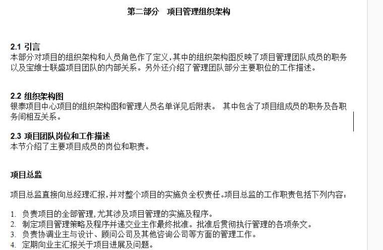 某房地产公司项目管理程序手册_8