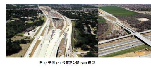 交通部赴美开展公路BIM学习调研报告总结_6