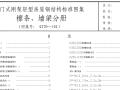 02DT-102 钢结构标准图集檩条墙梁分册