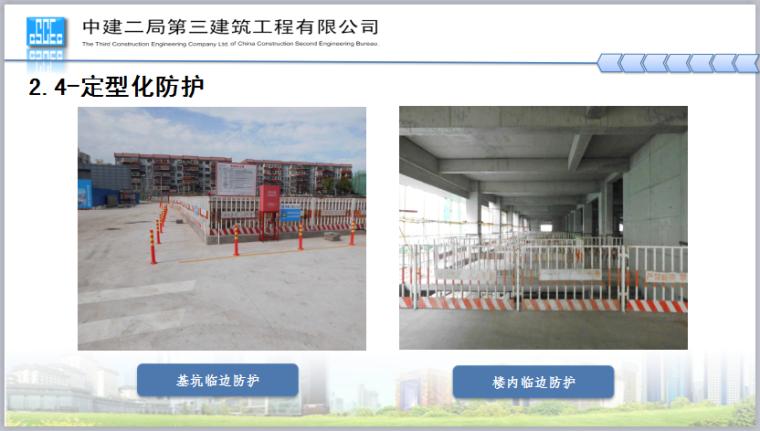 零售商业楼等5项项目文明工地汇报材料(共62页,图文详细)_3