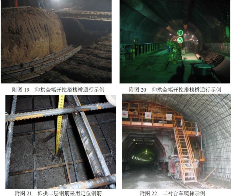 [浙江]高速公路施工隧道工程标准化管理实施细则_3