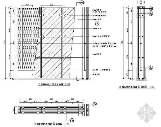 双面石材防水墙体结构图