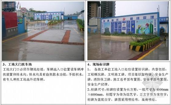 [广东]建筑工程施工现场安全文明施工统一标准(附图)