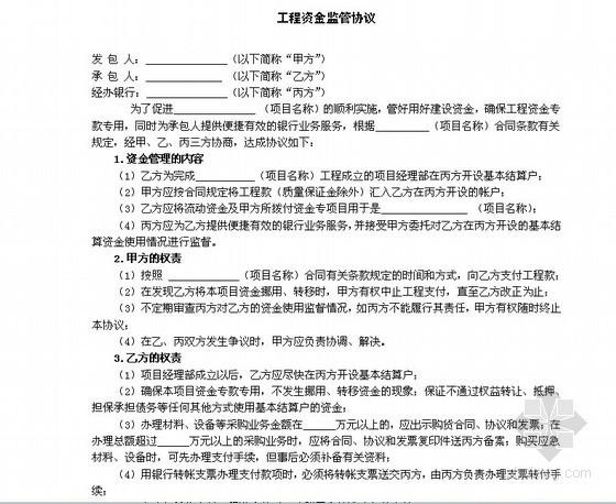 [浙江]2013年市政公路沿线绿化补植提升施工招标文件(192页)