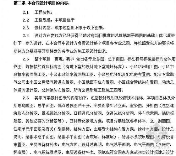 房地产项目全过程设计合同(2012年)