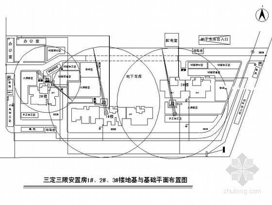 [北京]高层剪力墙安置房工程施工组织设计
