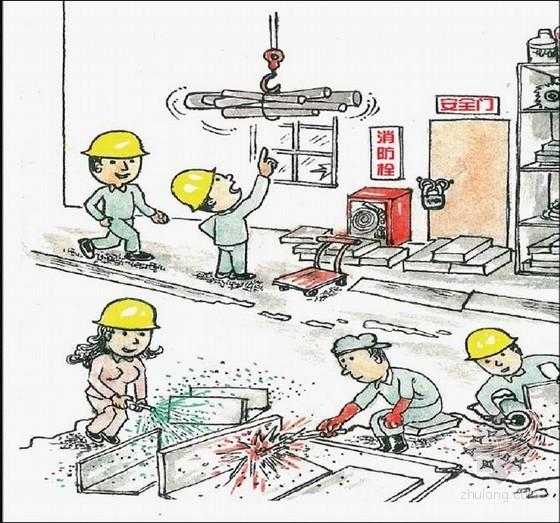 建筑工程施工现场违章作业分析(漫画)