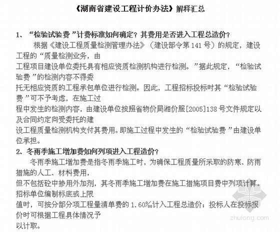 [湖南]建设工程计价办法及有关工程消耗量标准解释汇编