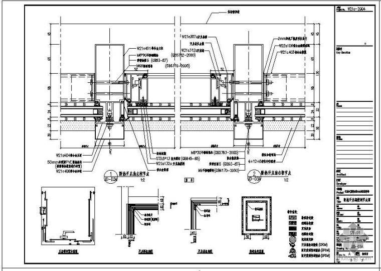 某拉栓式隔热铝合金明框幕墙节点图集