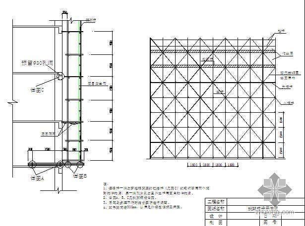 北京某项目挑架搭设示意图及详图