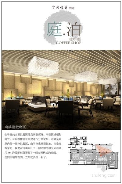 [上海]精品时尚现代风格机场候机楼过夜用房室内设计方案咖啡厅