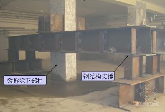 [北京]商业综合楼加固改造工程施工方案