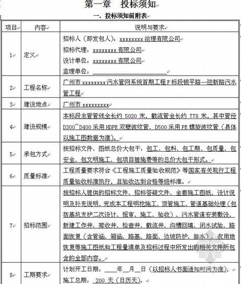 广州市某污水管网工程招标文件(2009-05)