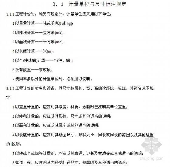 [广东]建设工程计价通则(2010版)