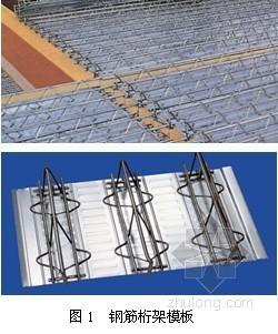 北京某大型工程钢筋桁架模板楼板施工方案