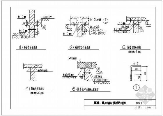隔墙、填充墙与楼板的连接节点构造详图