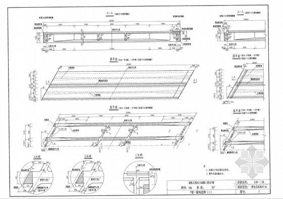 整体式路基26m宽20m简支T梁通用设计图(60余张)