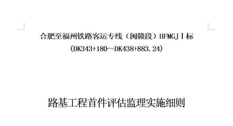 【铁路路基】首件评估监理实施细则(共44页)_3