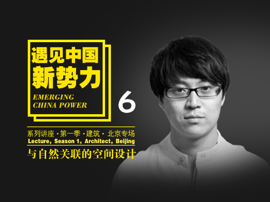 《由内而外的设计实践》韩文强——遇见中国新势力系列讲座