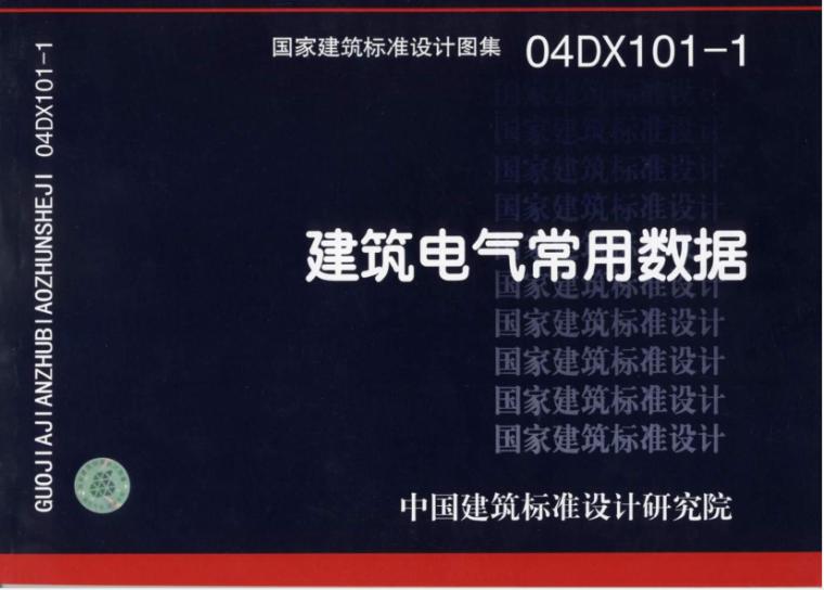 04DX101-1:建筑电气常用数据图集介绍