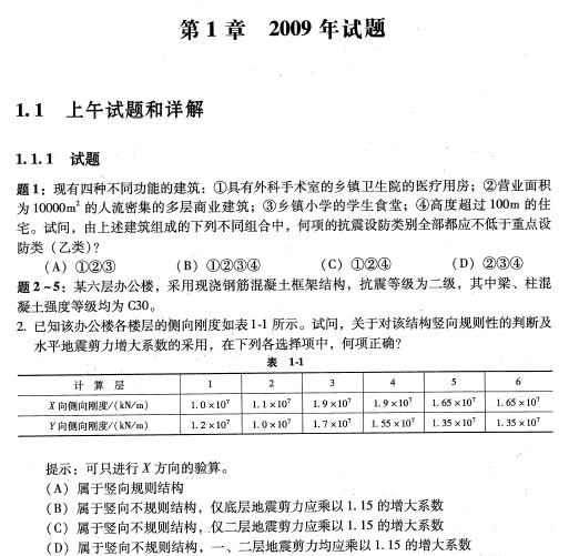 09年-16年一注结构专业考试真题空白版