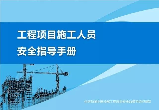 住建部发布《工程项目施工人员安全指导手册》,多一道保命符!