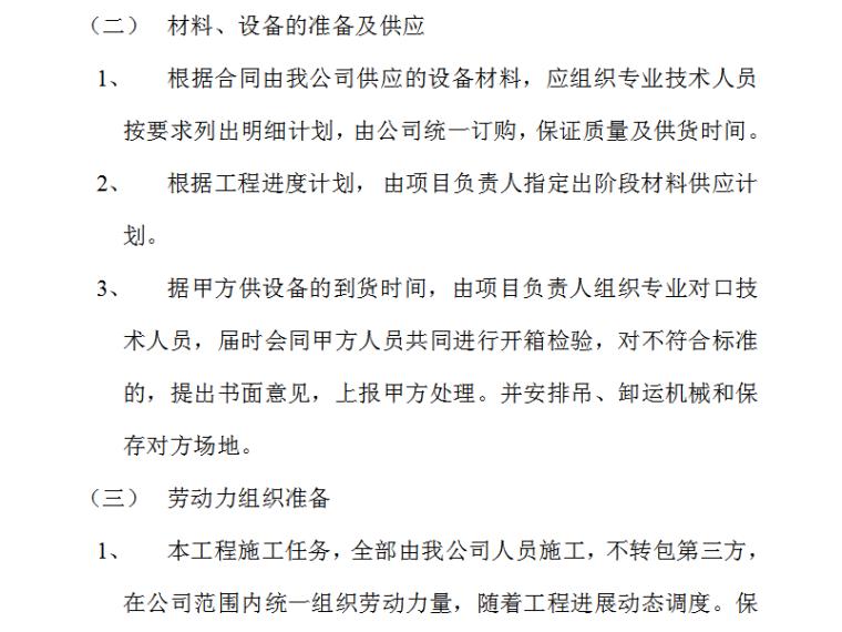 房地产开发有限公司综合楼空调施工组织计划(word,13页)