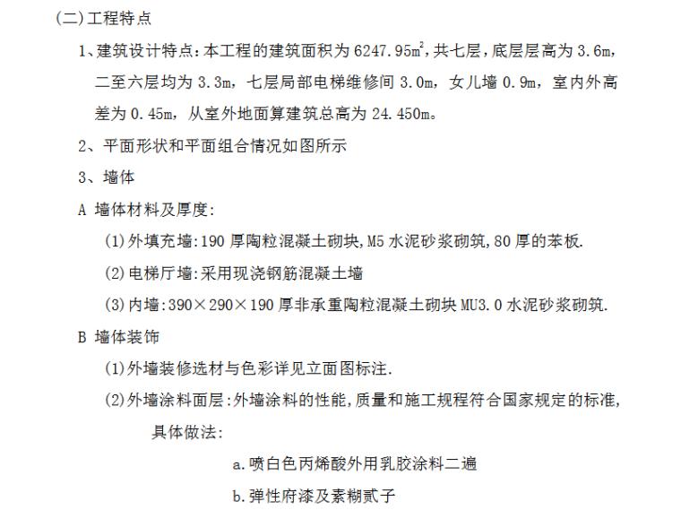 康馨家园青年公寓结构主体施工方案(Word,40页)