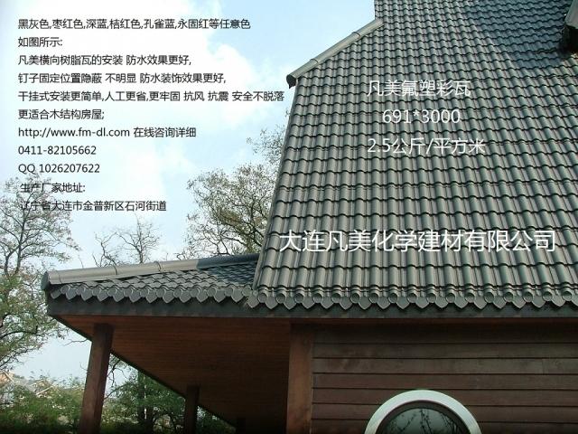 木屋别墅屋顶瓦,老房子屋顶快速换瓦,平改坡用瓦