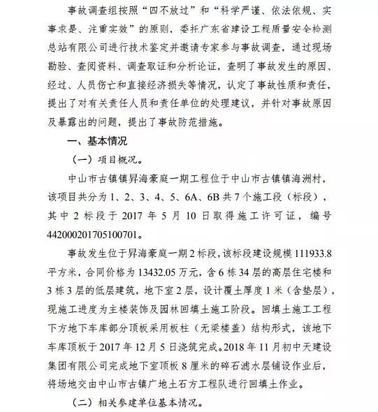 中山地库坍塌事故:设计审图施工监理方4人被停止1年执业资格_7