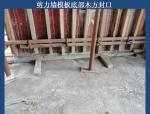 工程质量通病防治及新工艺讲义(图文丰富)