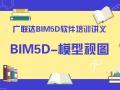 广联达BIM5D软件培训讲义-模型视图