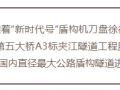 南京长江五桥夹江隧道开挖全国最大公路盾构隧道
