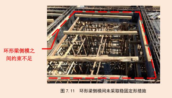 预制叠合板与现浇组合结构质量安全(QC小组)_6
