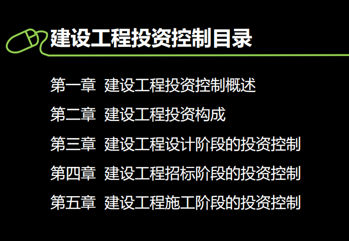 一级建造师考试 建设工程投资控制讲义  田邵楠老师