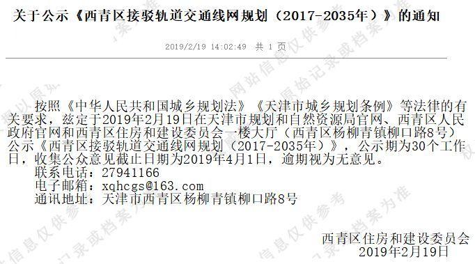 天津公示《西青区接驳轨道交通线网规划(2017-2035年)》
