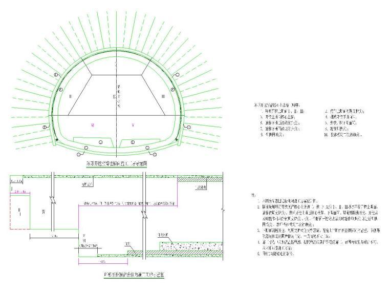 [贵州]高速公路单洞两车道高瓦斯隧道施工图设计126张