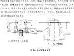 [北京]国际机场线地铁降水工程施工组织设计
