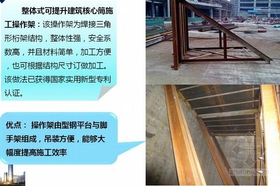 [四川]地标性综合体项目绿色施工技术策划和实施汇报讲义(多图)