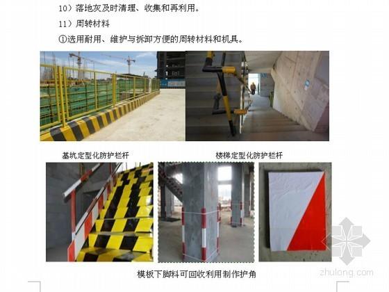 [山东]绿色施工科技示范工程施工组织设计