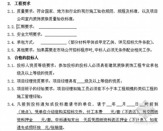 [浙江]住宅楼精装修工程施工招标文件(60页)