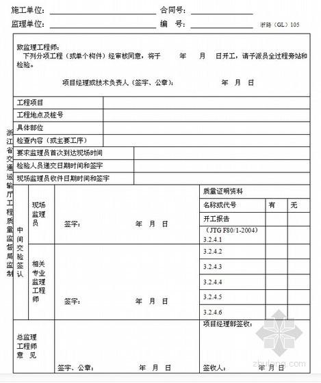 [浙江]超全公路工程施工监理统一用表(360页)-分项工程检验申请和中间交验审批表