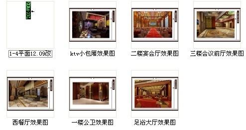 [江西]高档次一流特色中式风情四星级酒店装修方案图资料图纸总缩略图