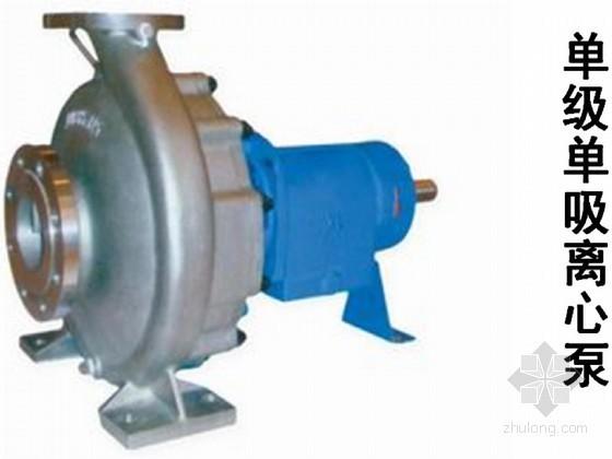 离心泵在节水灌溉工程中应用(PPT)